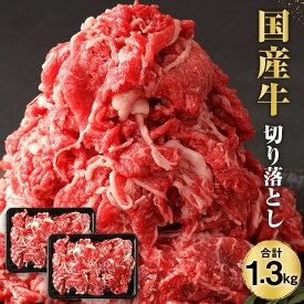 【ふるさと納税】国産牛切り落とし 1.3kg 切り落とし 合計1.3kg 1300g (650g×2パック) 小分け 牛肉 お肉 精肉 グルメ お取り寄せ 冷凍 国産 送料無料