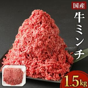 【ふるさと納税】国産牛 ミンチ 1.5kg 500g×3パック 挽き肉 ひき肉 牛肉 肉 お肉 冷凍 国産 送料無料