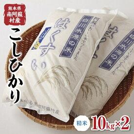 【ふるさと納税】南阿蘇村産『はくすい米こしひかり(白米)』10kg×2袋