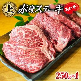 【ふるさと納税】あか牛 上赤身ステーキ用 1kg (250g×4)