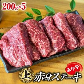 【ふるさと納税】あか牛 上赤身ステーキ用 1kg (200g×5)