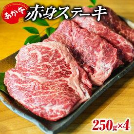 【ふるさと納税】あか牛 赤身ステーキ用 1kg (250g×4)