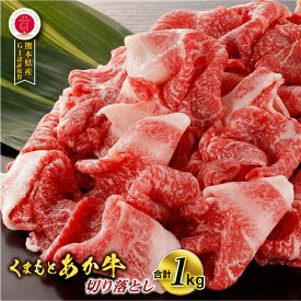 【ふるさと納税】熊本県産 GI認証取得 くまもとあか牛 切り落とし 合計1kg