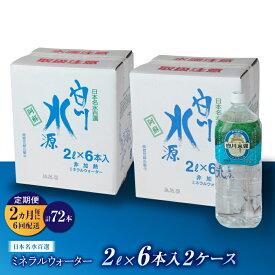 【ふるさと納税】【6回定期便】日本名水百選ミネラルウォーター2L×6本入2ケース「白川水源」2ヶ月毎発送