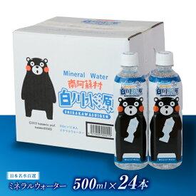 【ふるさと納税】日本名水百選ミネラルウォーター「南阿蘇・白川水源」くまもんボトル500ml×12本入2ケース