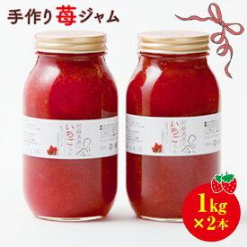 【ふるさと納税】木之内農園の果実ぎっしり手作り苺ジャム1kg×2本