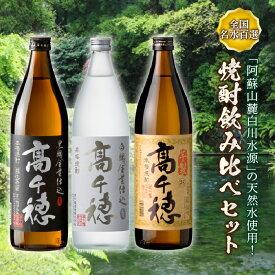 【ふるさと納税】日本名水百選「白川水源」使用 焼酎飲み比べセット