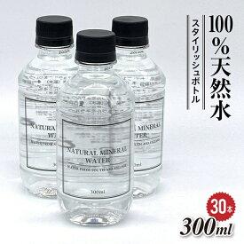 【ふるさと納税】南阿蘇村天然水300mlペットボトル×30本(スタイリッシュラベル)