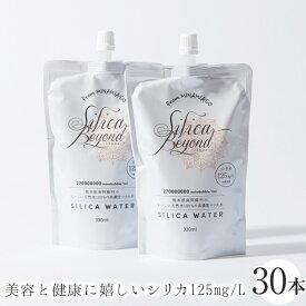 【ふるさと納税】シリカビヨンドリッチ 330ml×30本入