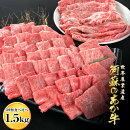 【ふるさと納税】くまもとあか牛贅沢5種類食べ比べ計1.5kgセット