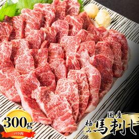 【ふるさと納税】純国産 極み馬刺し300g(バラ肉)