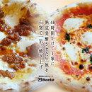 【ふるさと納税】ナポリピッツァ(あか牛ボロネーゼ1枚)とナポリピッツァ(マルゲリータ1枚)セット板さんクチーナ凹Bacio(カルデラバッチョ)