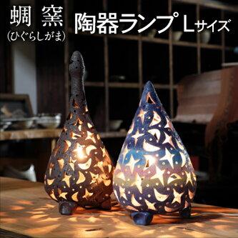 蜩窯 陶器ランプ Lサイズ