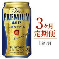 【3ヶ月定期便】プレモル1ケース24本