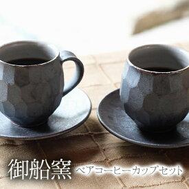 【ふるさと納税】熊本県 御船町 御船窯 ペアコーヒーカップセット《受注制作につき最大4カ月以内に順次出荷》