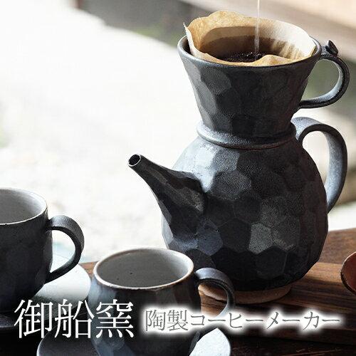 【ふるさと納税】熊本県 御船町 御船窯 陶製コーヒーメーカー オールみふね恐竜の郷復興プロジェクト《受注制作につき最大4カ月以内に順次出荷》