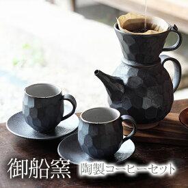 【ふるさと納税】熊本県 御船町 御船窯 陶製コーヒーメーカー&カップセット《受注制作につき最大4カ月以内に順次出荷》