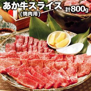 【ふるさと納税】熊本県産 あか牛 焼き肉用 800g 肉のみやべ《90日以内に順次出荷(土日祝除く)》