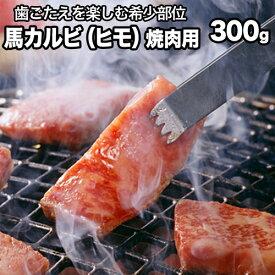 【ふるさと納税】馬肉カルビ(馬肉バラひもorロースひも) 300g 肉のみやべ《30日以内に順次出荷(土日祝除く)》