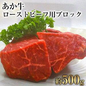 【ふるさと納税】熊本県産 あか牛ローストビーフ用ブロック 約500g(約250g前後×2) 肉のみやべ《30日以内に順次出荷(土日祝除く)》