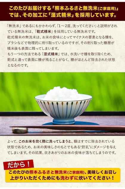 【ふるさと納税】ご家庭用熊本ふるさと無洗米12kg熊本県産無洗米12kg先行予約精米御船町《出荷時期をお選びください》