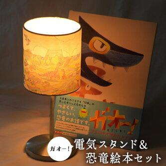電気スタンド&恐竜絵本セット