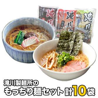 滝川製麺所のもっちり麺セット