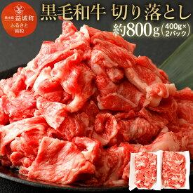 【ふるさと納税】熊本県産 黒毛和牛切り落とし 約800g 約400g×2パック 小分け 数量限定 4等級以上 牛肉 お肉 冷凍 国産 九州産 送料無料
