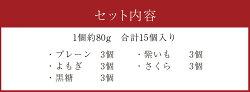 【ふるさと納税】熊本いきなり団子15個セット5種類×3個(1個約80g)送料無料冷凍スイーツ詰め合わせ九州産さつまいもサツマイモさつま芋熊本名物