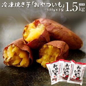 【ふるさと納税】おやついも 新感覚冷凍焼き芋 3袋セット 約500g×3袋セット 合計約1.5kg さつまいも 焼き芋 やきいも 九州産 国産 送料無料 簡単 冷凍焼き芋 スイーツ