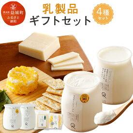 【ふるさと納税】farm-q 益城産乳製品ギフトセット 4種類 セット スイーツ チーズ フロマージュ ラクト 洋菓子 お菓子 冷蔵 送料無料