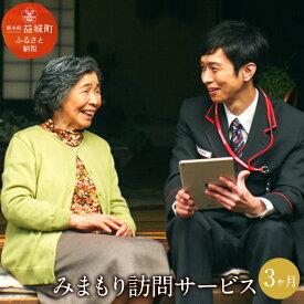 【ふるさと納税】みまもり訪問サービス 3ヶ月 熊本県 益城町 家族 健康 安否確認 代行