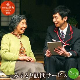 【ふるさと納税】みまもり訪問サービス 6ヶ月 熊本県 益城町 家族 健康 安否確認 代行