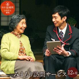 【ふるさと納税】みまもり訪問サービス 12ヶ月 熊本県 益城町 家族 健康 安否確認 代行