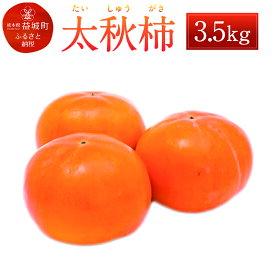 【ふるさと納税】太秋柿 3.5kg 柿 カキ フルーツ 国産 九州産 熊本県産 送料無料