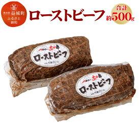 【ふるさと納税】くまもとあか牛 100%使用 ローストビーフ 合計約500g 3〜5個 ブロック 牛肉 あか牛 お肉 冷凍 熊本県 益城町 送料無料