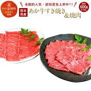 【ふるさと納税】あか牛すき焼き&焼肉各300g合計600g熊本県産セット牛肉赤牛九州産国産冷凍送料無料