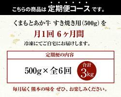 【ふるさと納税】定期便6回くまもとあか牛すき焼き用500g×6回合計3kg牛肉お肉冷凍熊本県産国産送料無料