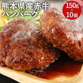 【ふるさと納税】熊本県産赤牛ハンバーグ 150g×10個 合計1.5kg 熊本県産 牛肉 赤牛 九州産 国産 手作りハンバーグ 冷凍 送料無料