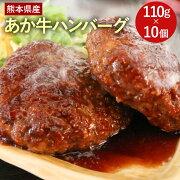 【ふるさと納税】あか牛ハンバーグ110g×10個合計1.1kg熊本県産牛肉赤牛九州産国産手作りハンバーグ冷凍送料無料
