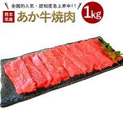 【ふるさと納税】あか牛焼肉1000g1kg熊本県産牛肉赤牛九州産国産冷凍送料無料
