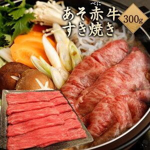 【ふるさと納税】あそ赤(べに)牛すき焼き 300g すき焼き用 すきやき 牛肉 あそべに牛 あそべにうし 熊本県産 国産 冷凍 送料無料