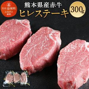 【ふるさと納税】くまもと あか牛 ヒレステーキ 300g ヒレ肉 ステーキ 赤牛 熊本県産 国産 九州産 精肉 冷凍 送料無料