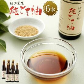 【ふるさと納税】純ごま油 273g×6本 ごま油 100%純正 調味料 油 送料無料