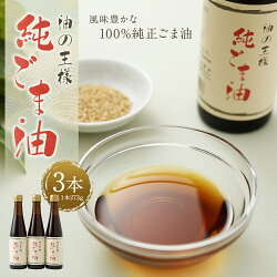 【ふるさと納税】純ごま油273g×3本ごま油100%純正調味料油送料無料