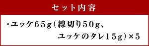【ふるさと納税】鮮馬刺しユッケ65g(線切り50g、ユッケのタレ15g)×5馬刺し馬肉冷凍送料無料