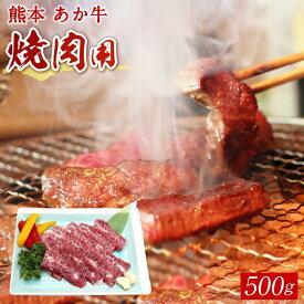 【ふるさと納税】熊本赤牛カルビ焼き肉用 500g 国産 九州産 和牛 あか牛 赤牛 熊本 焼き肉 焼肉 やきにく カルビ お肉 冷凍 送料無料