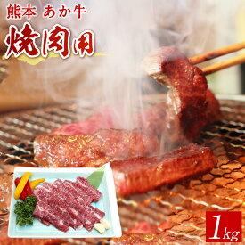 【ふるさと納税】熊本赤牛カルビ焼き肉用 1キロ 1kg 国産 九州産 和牛 あか牛 赤牛 熊本 焼き肉 焼肉 やきにく カルビ お肉 冷凍 送料無料