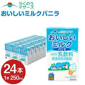 【ふるさと納税】おいしいミルクバニラ 24本 250ml×24本 1ケース ミルク バニラ バニラ風味 牛乳86%使用 乳飲料 乳性飲料 カルシウム 乳果オリゴ糖入り らくのうマザーズ ドリンク 飲み物 飲