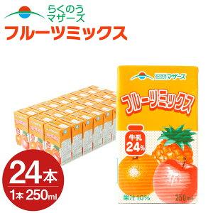 【ふるさと納税】フルーツミックス 24本 250ml×24本 1ケース ミックスジュース 乳飲料 乳性飲料 アップル リンゴ パイナップル パイン オレンジ みかん らくのうマザーズ ドリンク 飲み物 飲料
